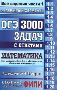 Огэ 3000 задач ященко скачать учебник 2016 - 68f