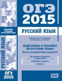 Подготовка к ЕГЭ по русскому языку 2 16 / Русский на 5