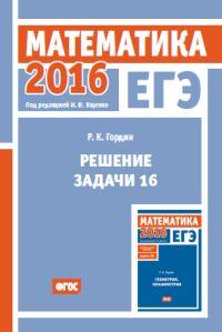 Решение задач 16 егэ по математике профильный методика решения простых задачи в начальной школе