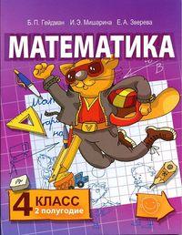 решебник по математике 2 класс гейдман мишарина зверева онлайн