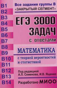 Решение егэ 3000 задач с ответами математика центр помощи студентам универ отзывы