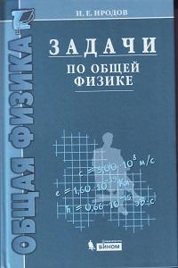 Решебник По Иродов Задачи По Общей Физике Решебник
