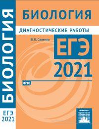 Biologiya Podgotovka K Ege V 2021 Godu Diagnosticheskie Raboty Salenko V B Izdatelstvo Mcnmo