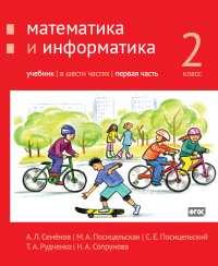 Информатика т.а.рудченко а.л.семенов гдз 3кл